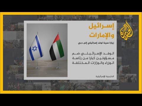???? الخارجية الإسرائيلية تقول إن وفدا رسميا إسرائيليا زار سراً #الإمارات والتقى مسؤولين كبار  - نشر قبل 4 ساعة