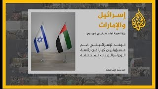 الخارجية الإسرائيلية تقول إن وفدا رسميا إسرائيليا زار سراً #الإمارات والتقى مسؤولين كبار