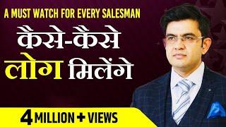 कैसे कैसे लोग मिलेंगे ! Sonu Sharma ! Network Marketing Tips | For Association Cont : 7678481813