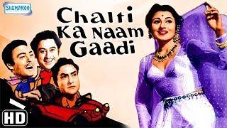 Kishore Kumar Hit Movie - Chalti Ka Naam Gaadi (HD) - Hindi Full Movie -  | Madhubala | Ashok Kumar