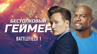 Бестолковый геймер. Battlefield 1 и Терри Крюс (русская озвучка Clueless Gamer)
