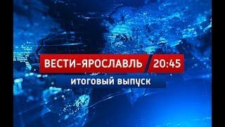 Вести-Ярославль от 26.07.17 20:45