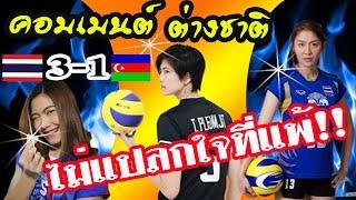 commentคอมเมนต์ต่างชาติ-ไทย-3-1-อาเซอร์ไบจาน-วอลเลย์บอลหญิงชิงแชมป์โลก-2018