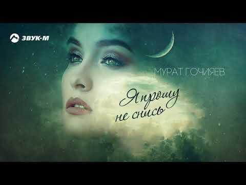 Мурат Гочияев - Я прошу не снись | Премьера трека 2020