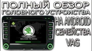 Полный обзор возможностей штатного Android головного устройства Skoda Multimedia для  VAG-авто