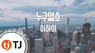 [TJ노래방] 누구없소 - 이하이(Feat. B.I) / TJ Karaoke