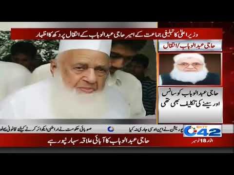 Tableeghi Jamaat Ameer Haji Abdul Wahab Passes Away | City 42