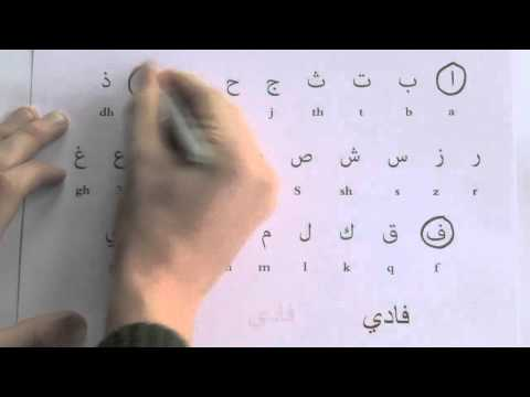 Student learning to write Arabic words (free worksheet)