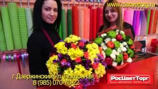 Купить цветы в Дзержинском?