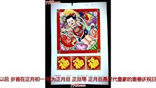 漫谈春节的历史演变