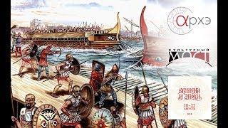 Сергей Карпюк: Как санкции привели к войне в Древней Греции