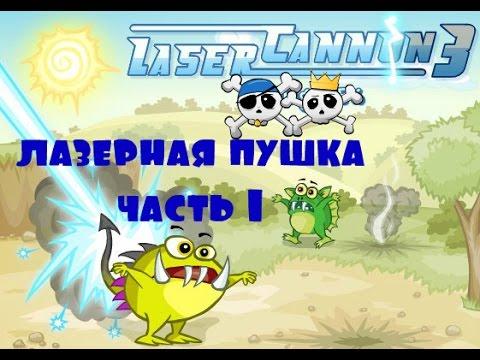Игра Лазерная пушка 3 онлайн Laser Cannon 3 играть