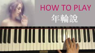 HOW TO PLAY - 楊丞琳 Rainie Yang - 【年輪說】 (Piano Tutorial Lesson)