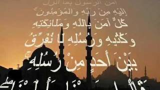SURAH AL- BAQARAH  285 - 286 - Ahmad Al Ajmy