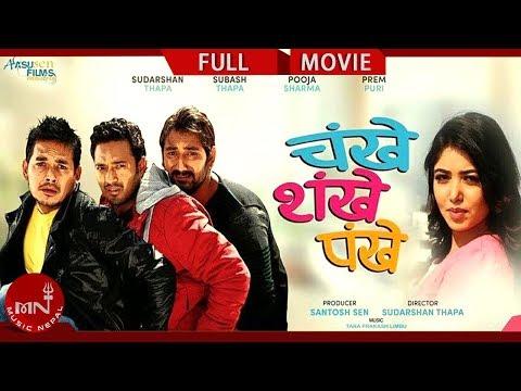 "New Nepali Movie || CHANKHE SHANKHE PANKHE || ""चंखे शंखे पंखे"" || Sudarshan Thapa | Pooja Sharma"