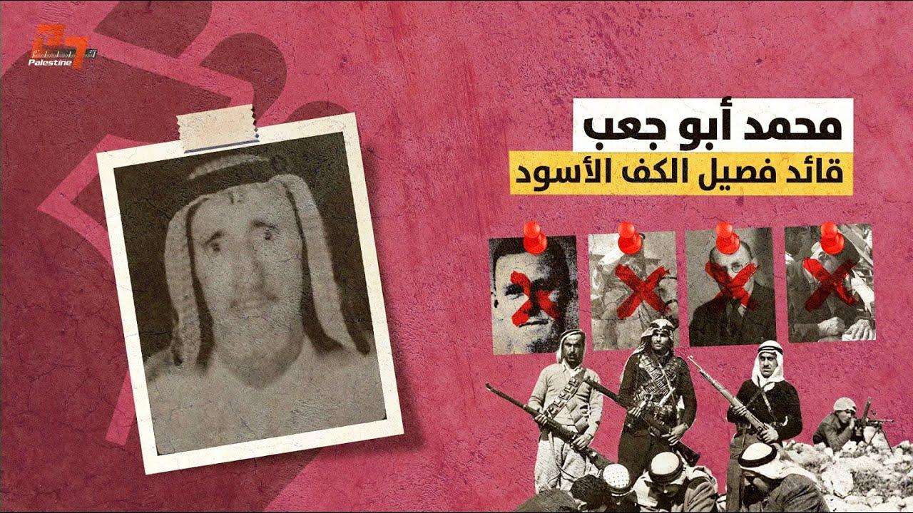 محمد أبو جعب .. قائد فصيل الكف الأسود في الثورة الفلسطينية الكبرى