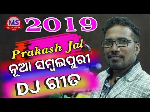 2019 New Sambalpuri Dj Prakash Jal MIX - DJ Songs