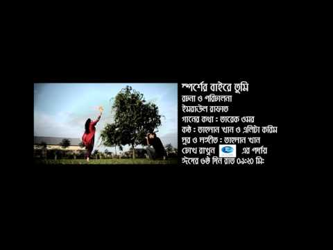 sporsher baire title song