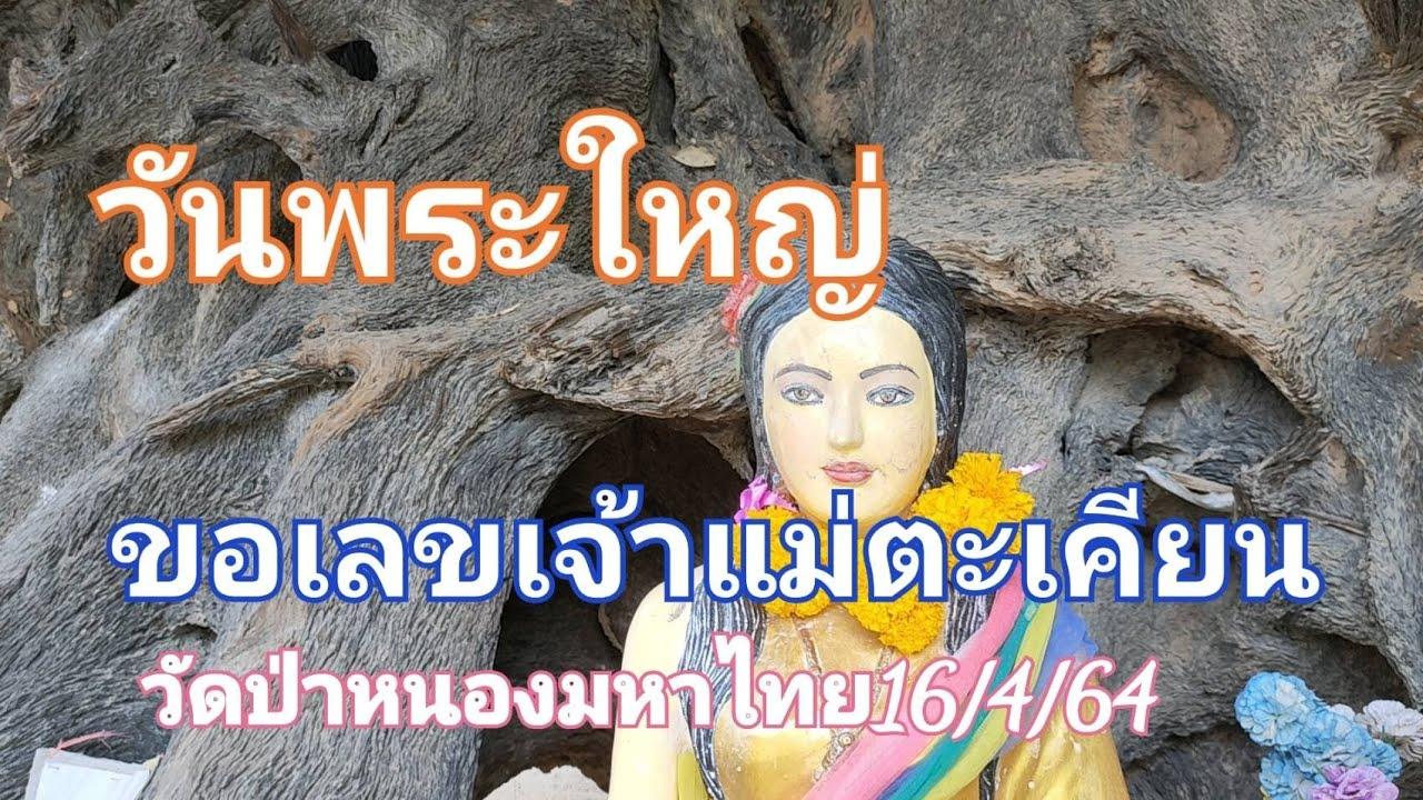 ขอเลขเจ้าแม่ตะเคียนในวันพระใหญ่  วัดป่าหนองมหาไทย16/4/64