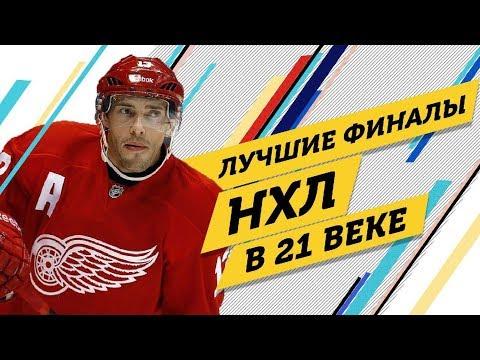 Какой ФИНАЛ НХЛ в 21 веке ЛУЧШИЙ?
