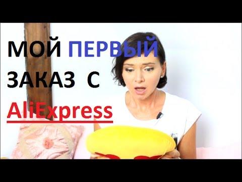 Заказ с AliExpress/ ОТЗЫВЫ !