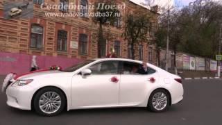 Свадебные Lexus-ы ... и Toyota Camry в Иваново !!!