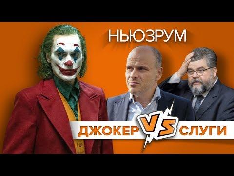 Пранкер Джокер, Радуцький,