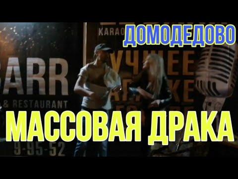 Массовая драка в Домодедово попала на видео