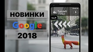 Новинки Google 2018. Как это работает и нужно ли оно?