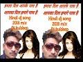 Hamara dil aapke paas hai aapka dil hamare paas (new Hindi dj song hard bass and shayari mix)