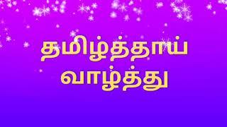 தமிழ்த்தாய் வாழ்த்து | Tamil Thaai Vazhthu | Thamizh Thaai Vaazhthu | தமிழ்த்தாய் வாழ்த்து பாடல்