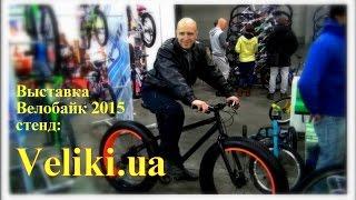 Выставка Велобайк 2015 стенд Veliki ua(, 2015-03-25T05:30:58.000Z)