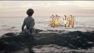 中島みゆきの「慕情」 2番を歌ってみました!発売が楽しみですね!!