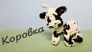 Корова из резиночек/Фигурки из резинок/Как плести из резиночек