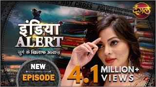 India Alert   New Episode 327   Lootere ( लूटेरे )   Dangal TV Channel