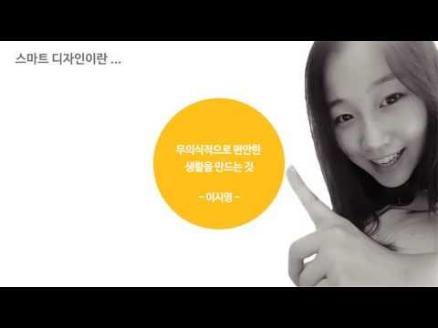 서울디자인위� y Smart 티저영상[국문]