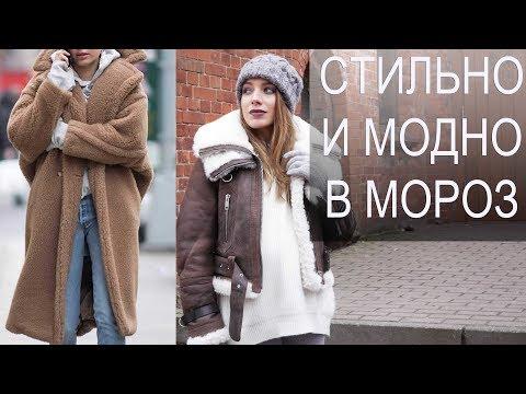 СТИЛЬНАЯ В МОРОЗ! Как одеться зимой красиво и тепло?