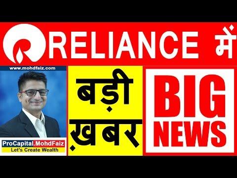 RELIANCE में बड़ी ख़बर | RELIANCE SHARE PRICE TODAY | RELIANCE SHARE LATEST NEWS