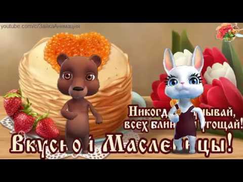 ZOOBE зайка Весёлое Поздравление с Масленицей - Смотреть видео без ограничений