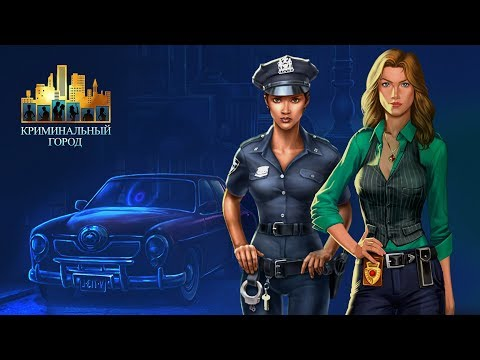 Криминальный город - игра на поиск предметов на русском языке