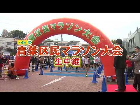 第4回 青葉区民マラソン大会 生中継 CM アンバサダー編
