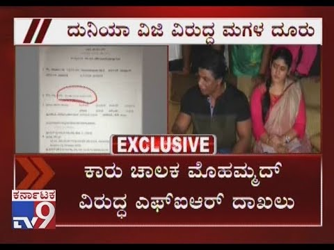 Duniya Vijay's Daughter Files Complaint Against Vijay, Second Wife Keerthi Gowda
