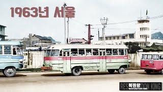 1963년 서울 버스 희귀사진 컬러복원 풀 에피소드 (…