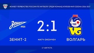 8 тур. Зенит 2 - Волгарь (2-1)