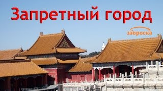 /ЗА/Запретный город(http://zabroska.su/ Заброска.рф Запретный город, Пекин мы посетили транзитом, добираясь до острова Пхукет (Королевст..., 2016-11-14T21:28:10.000Z)