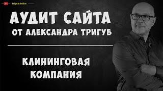 Аудит сайта. Клининговая компания в Сочи.(, 2016-08-18T17:35:12.000Z)