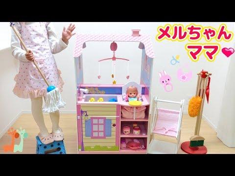 メルちゃんママ かわいいお世話セット お掃除セット / Baby Doll Nursery Center Playset with Mell-chan Doll