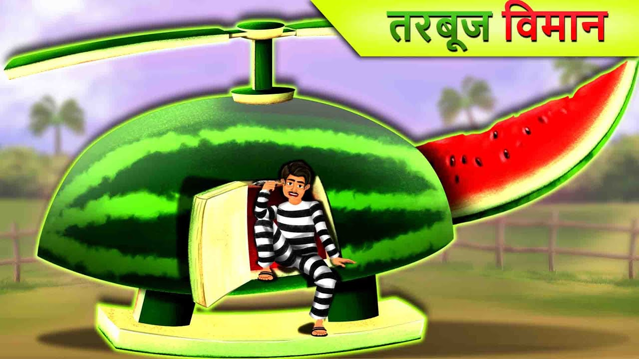 चोर और तरबूज विमान | Thief and Watermelon Helicopter | Hindi Stories | Stories In Hindi | Kahani Tv