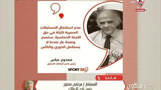مرتضى منصور يتحدث عن انجازاته فى نادى الزمالك و الطفرة الرياضية و الإنشائية - زملكاوى