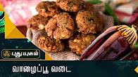 வாழைப்பூ வடை செய்முறை Azhaikalam Samaikalam 26-07-2017 Puthuyugam TV Show Online